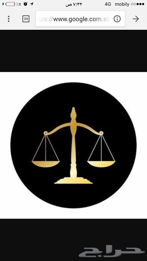 مستشار قانوني( الدمام الخبر الأحساء )