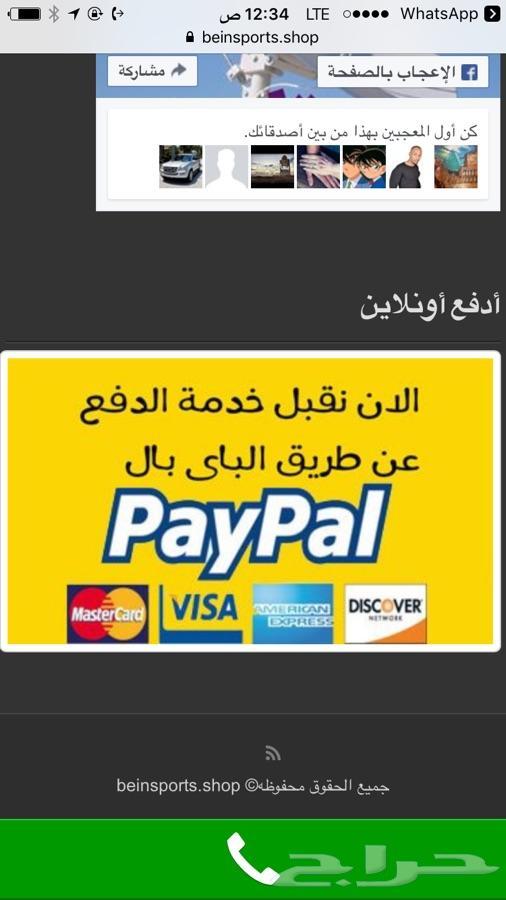 رسيفر بين بي أن سبورت السعودية الكويت