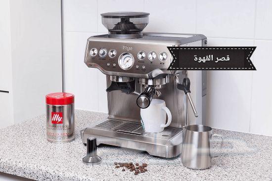 عشاق القهوة أفضل مكينة مكتب او منزل او فودترك