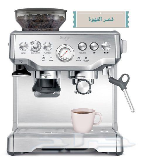 عاااجل افضل مكينة قهوة بمواصفات عاليه