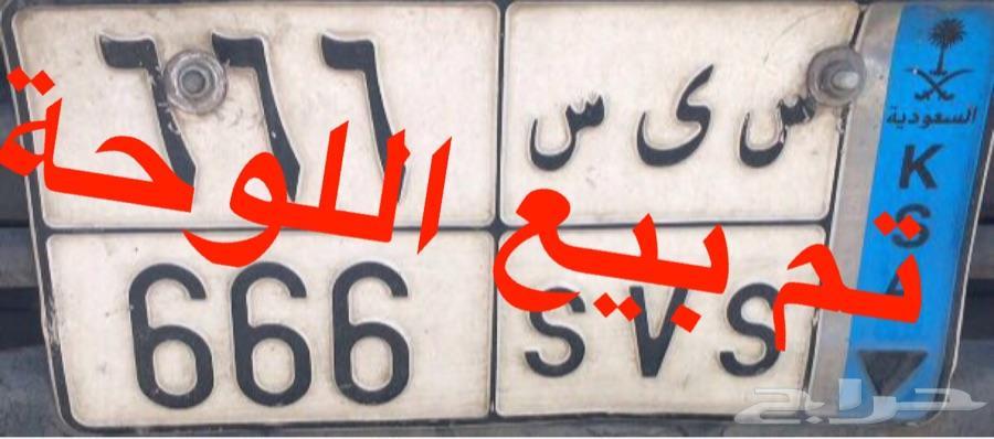 لوحة س ى س 666 ( تم البيع )