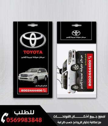 صمم معطر سيارتك بشعار شركتكم