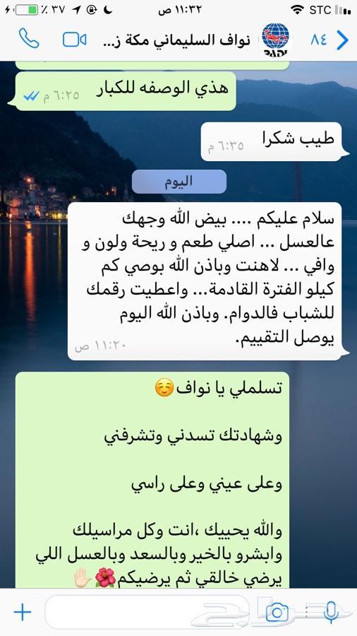 عسل السدر الجبلي وعسل السمره مضمون100