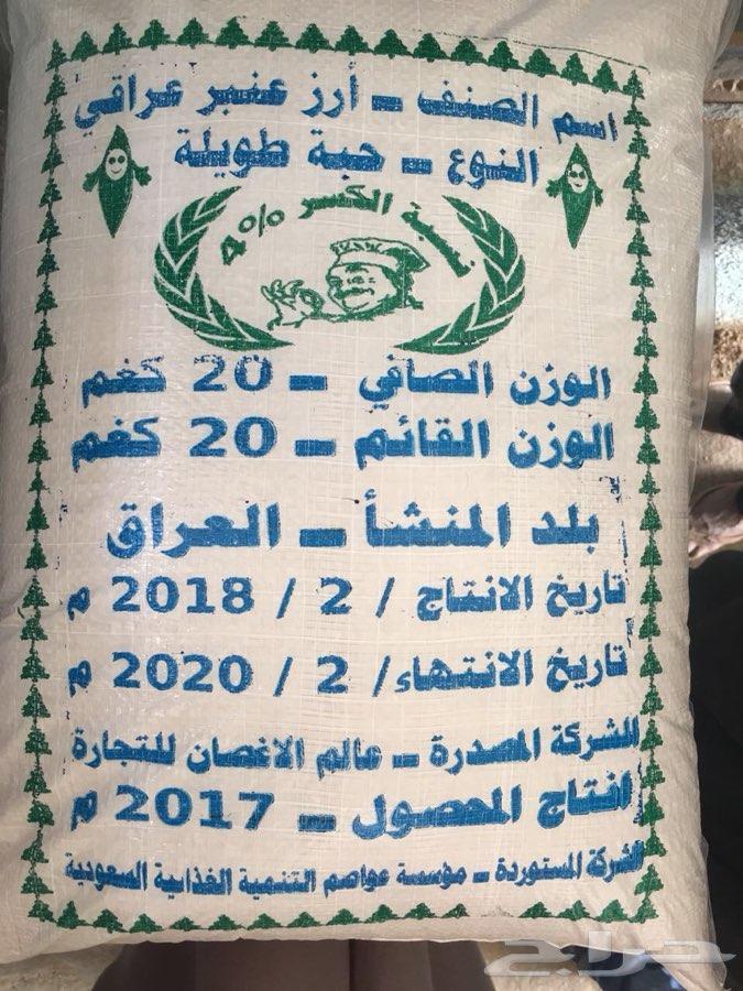 رز تمن عراقي للبيع