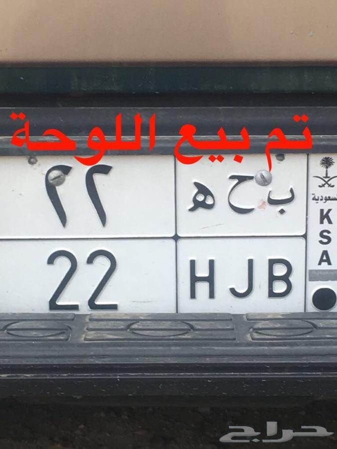 لوحة ب ح ه 22 .. تم البيع ..