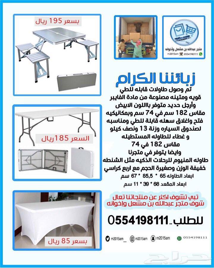 2bbfcc56fd1a3 طاولات قابلة للطي ( شنطة)