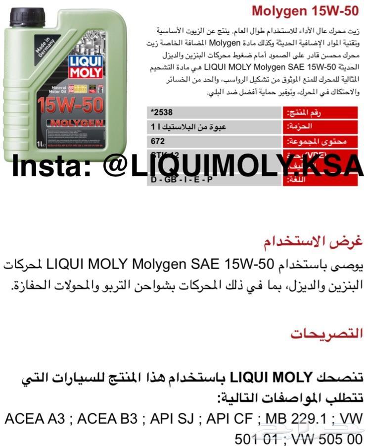 ليكوي مولي السعودية