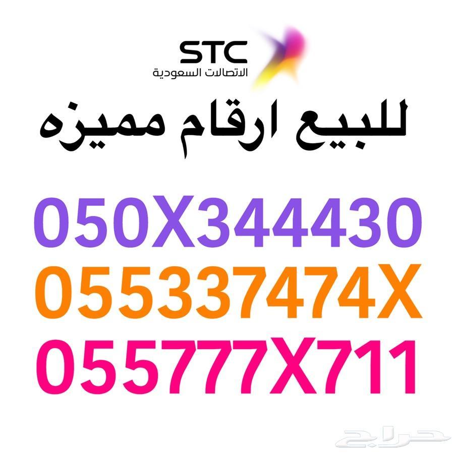 ارقام مميزة STC شحن