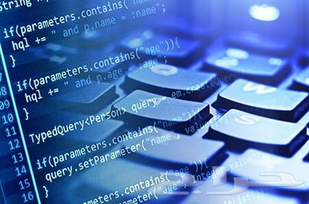 برمجة النظم والتطبيقات والمواقع الالكترونية