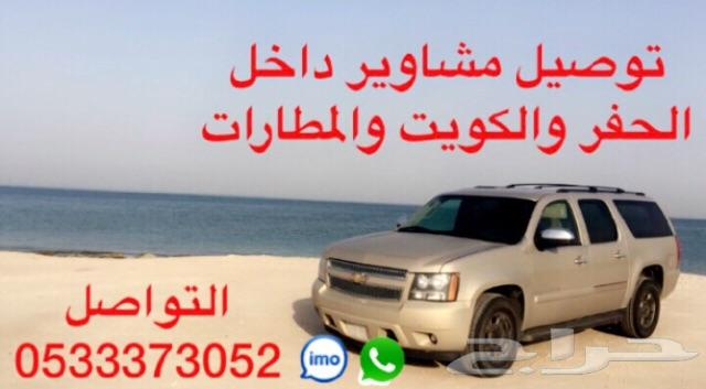 توصيل عوائل من والى الكويت