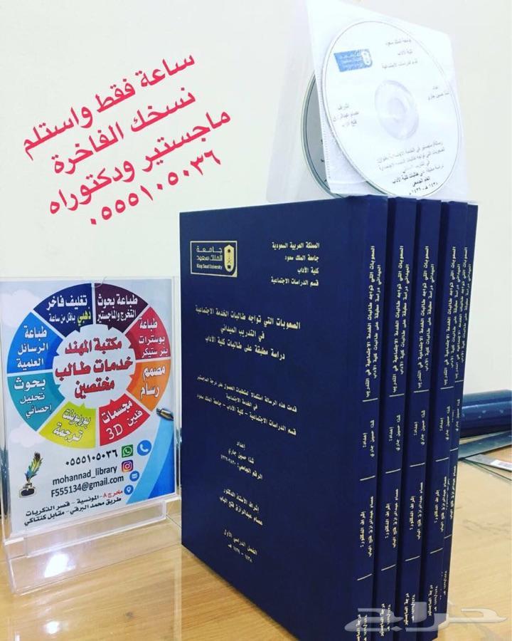 نموذج رسالة ماجستير جامعة الملك سعود Risala Blog