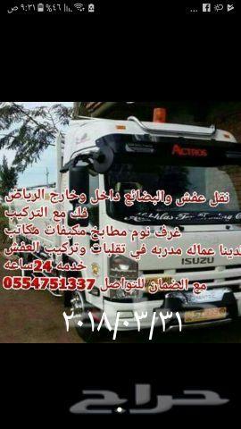 نقل عفش دخل وخارج الرياض مع الفك والتركيب الت