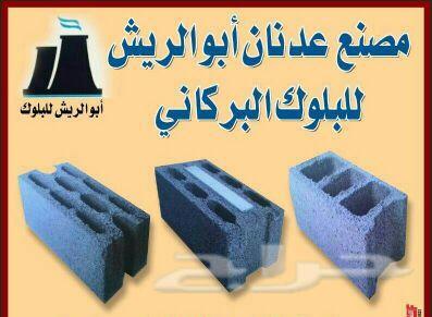 مصنع عدنان ابو الريش