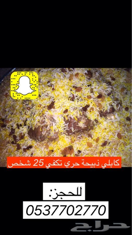 عشاك يستناك من ابو جهاد للمندي