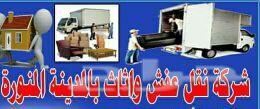شركة نقل عفش من المدينة الي الدمام