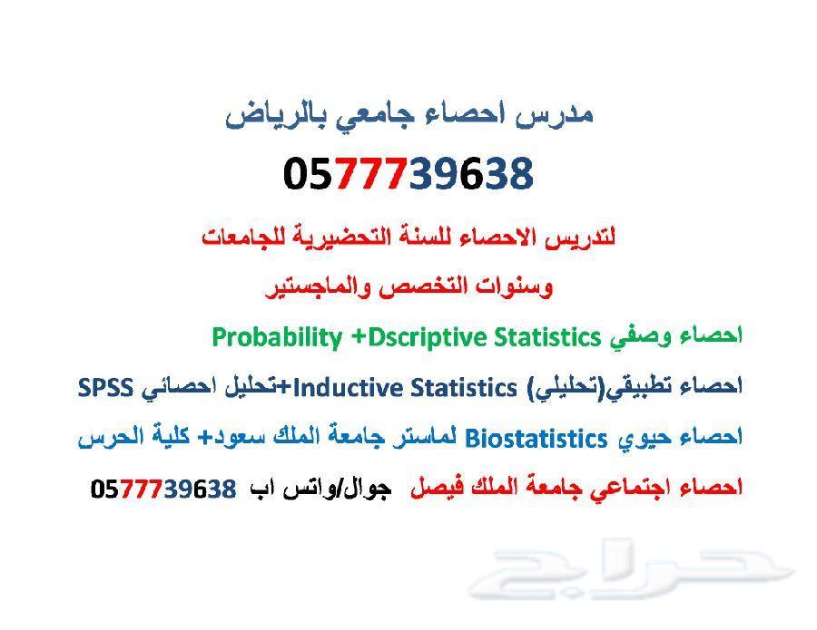 مدرس خصوصي إحصاء -بالرياض  0577739638