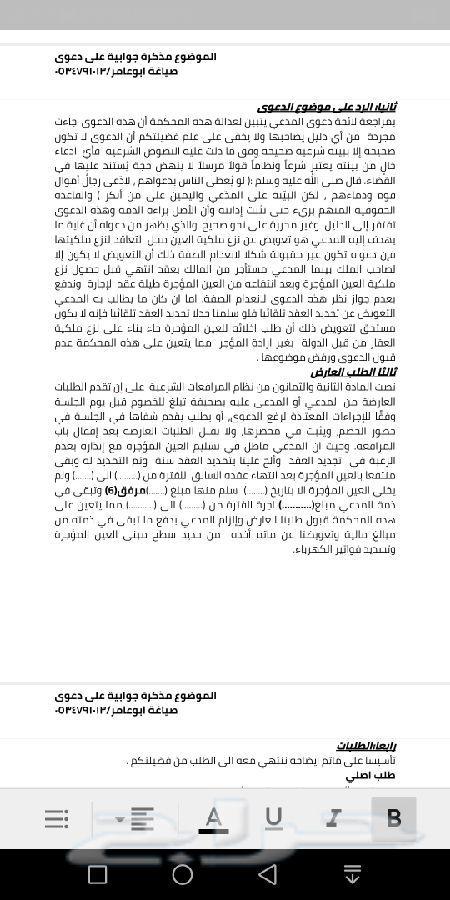 اعتراض على حكم تحرير دعوى محامي صحيفة دعوى
