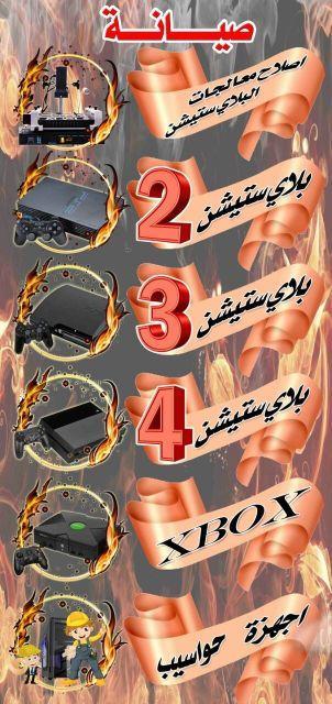 صيانة اجهزة بلايستيشن 2و 3 و 4