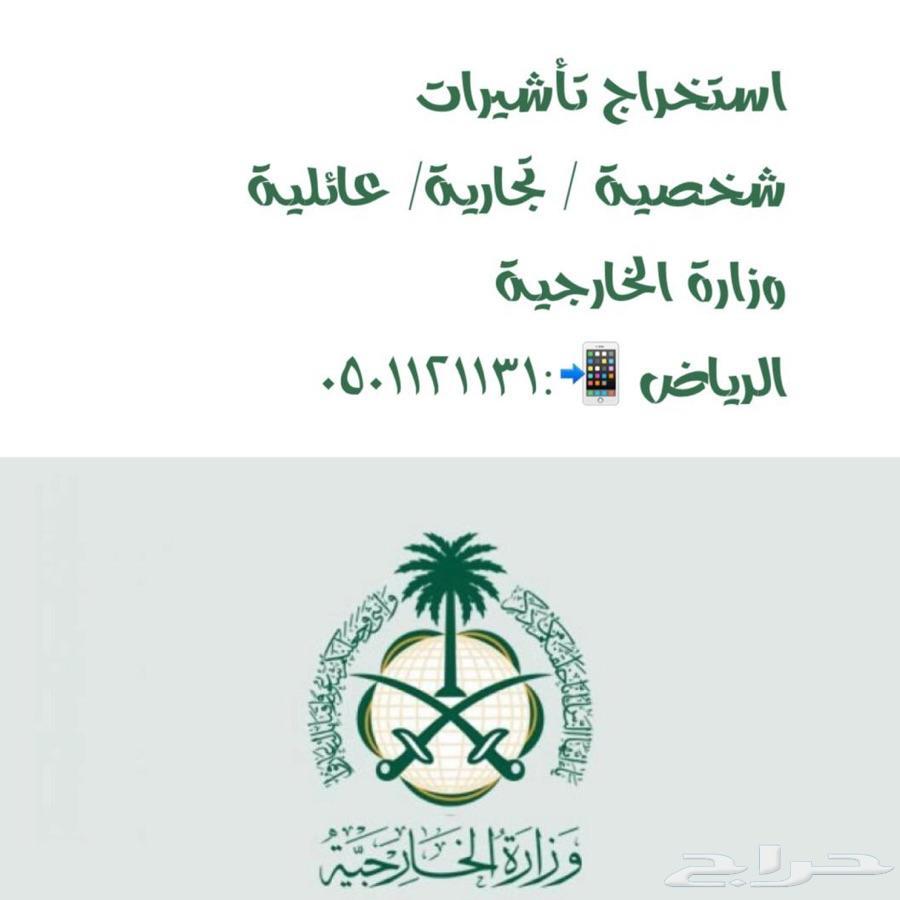 معقب وزارة الخارجية