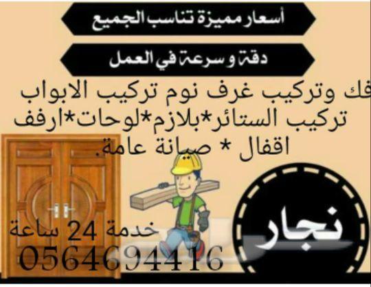 نجار فني مصري