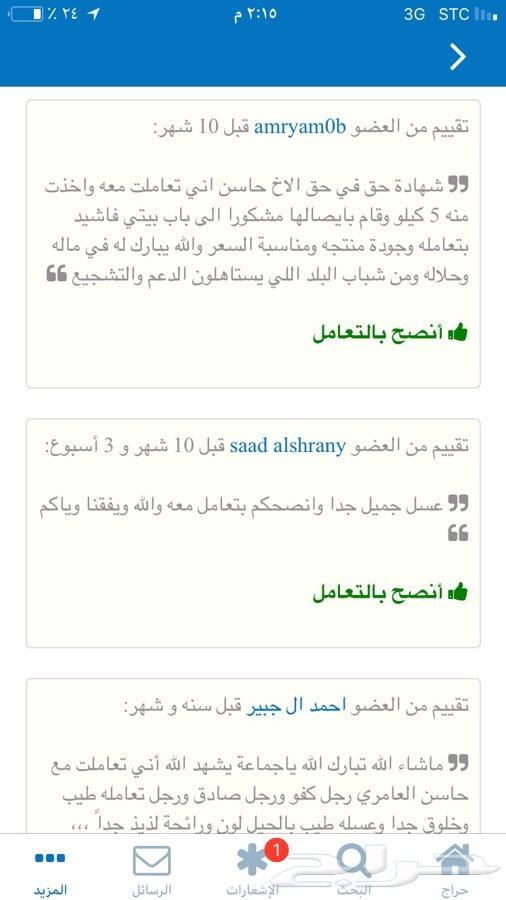 عسل سدر أصلي مضمون على الشرط صافي وشمع