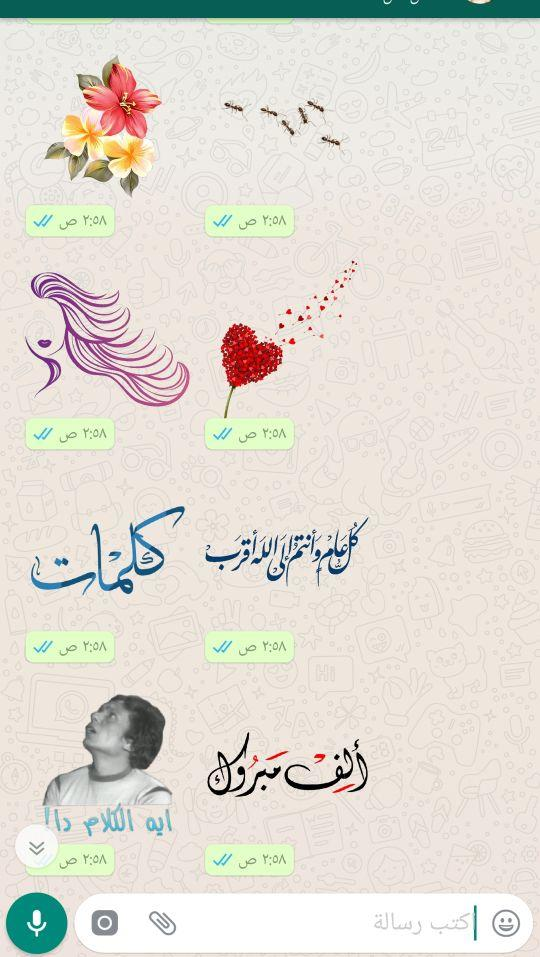 مصممة ملصقات واتساب احترافيه whatsapp استكرات