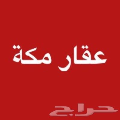 مكة - عقار بيع فلل اراضي