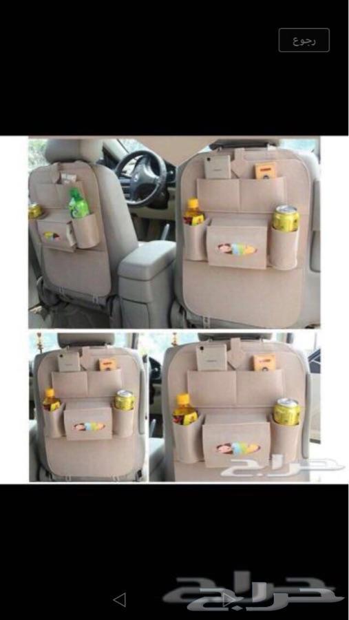 منظم للمقاعد الخلفيه لسيارات  يوضع فيه ج