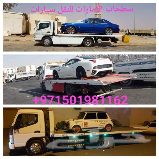 شحن ونقل سيارات ودراجات إلى دول الخليج وبلعكس