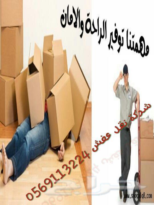 نقل عفش بالمدينة المنورة شركة نقل عفش المدينة