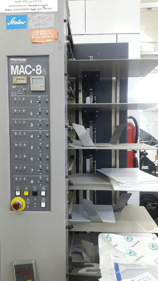 مكينة MAC 8a