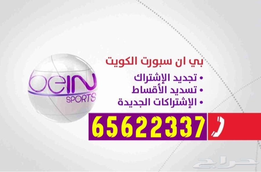 تجديد اشتراك بين سبورت الكويت