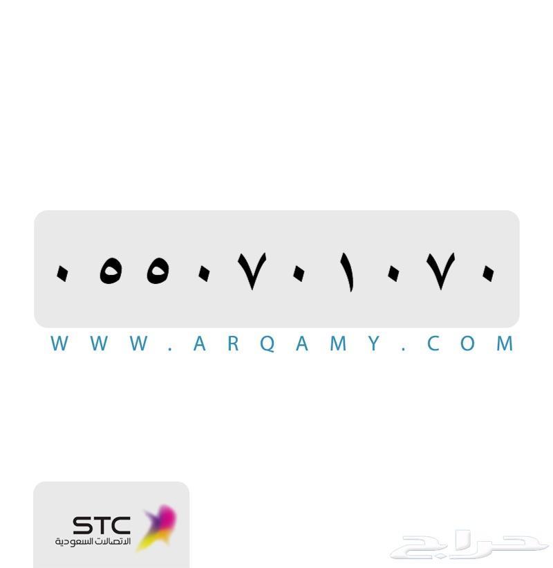 أرقام مميزة من شركة الاتصالات السعودية STC