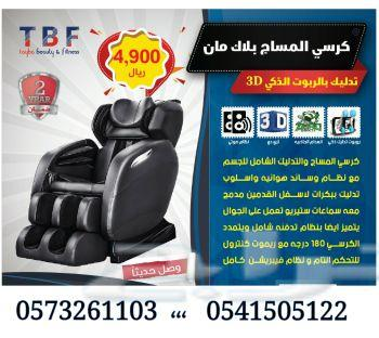 69664780a كراسي المساج 2019 عروض خاصة