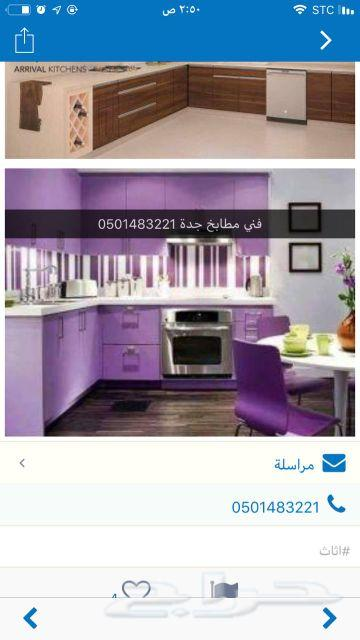 فني مطابخ جدة 0501483221