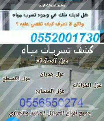 كشف تسربات المياه   شرق شمال غرب جنوب الرياض