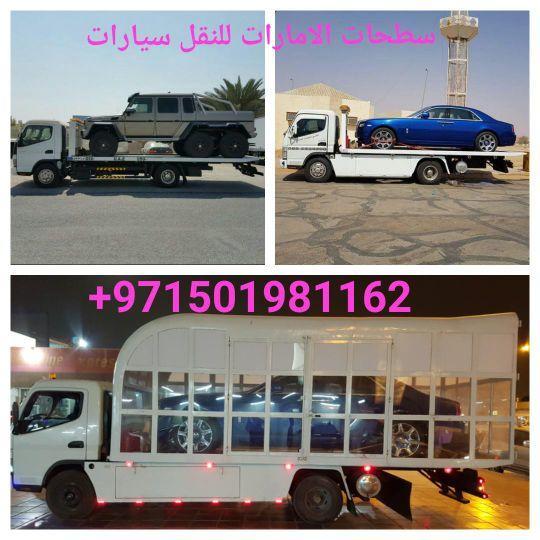 سطحات للنقل سيارات من الامارات إلى السعودية