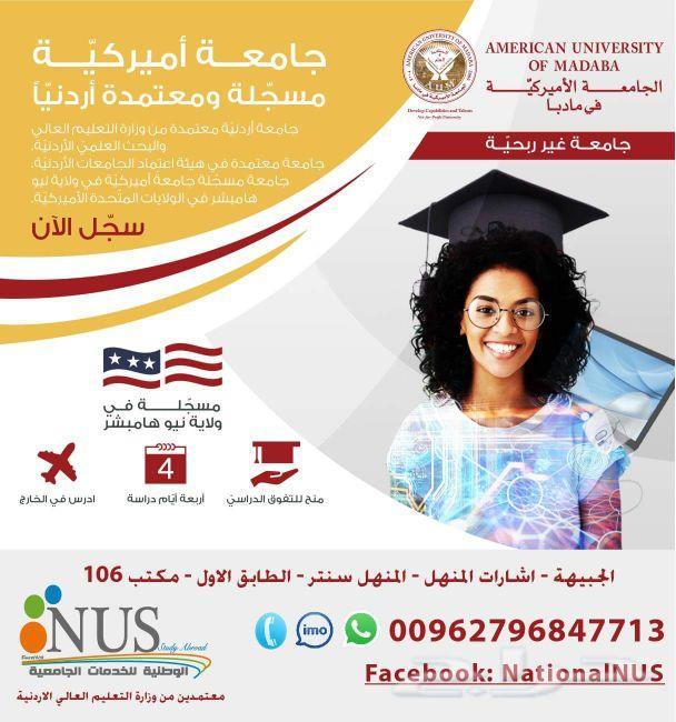 أدرس في الجامعة الامريكية في الأردن.منح100