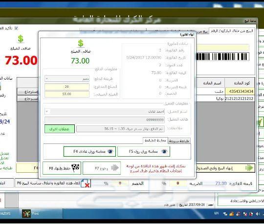 برنامج ادارة المبيعات للمحلات التجاريه بانواع