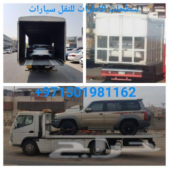 شحن ونقل سيارات إلى السعودية وبلعكس