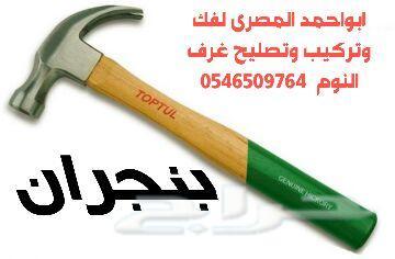 نجران - ابو احمد المصري  نجار