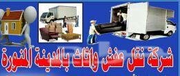 شركة نقل عفش بالمدينة نقل عفش  بالمدينة