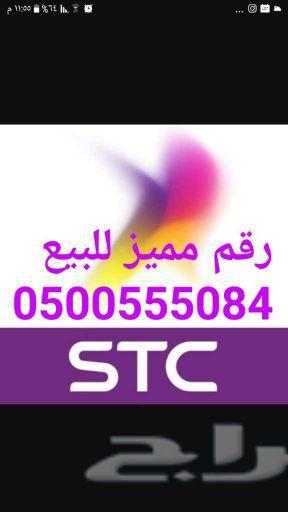 للبيع رقم مميز STC 050055508
