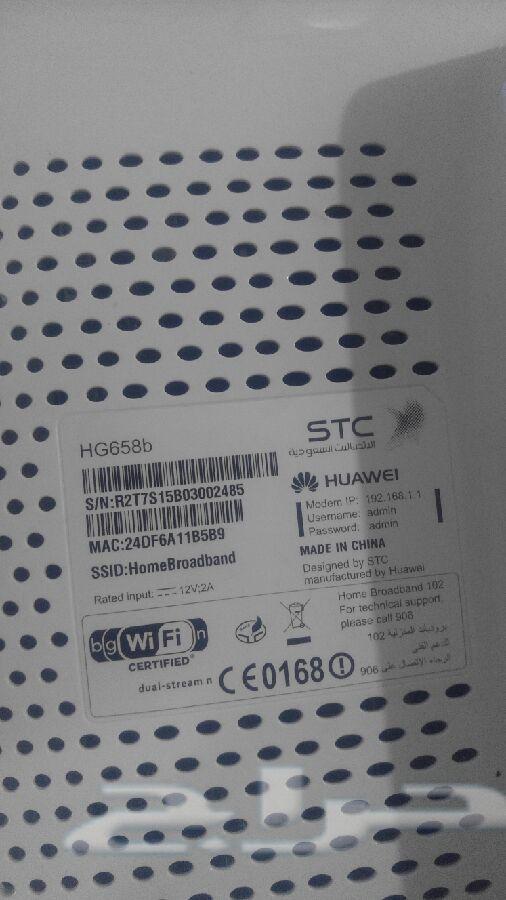 حراج الأجهزة | برودباند منزلي STC