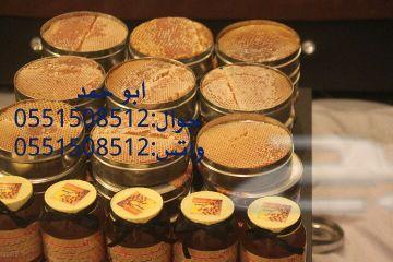 عسل سدر حضرمي دوعني1439 اصلي وذمه توصيل مجانا