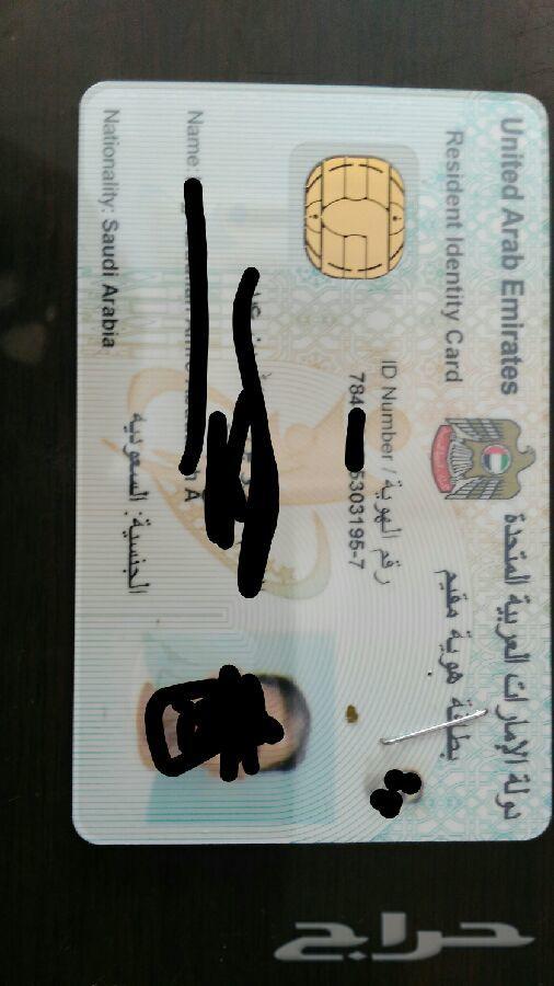 اصدار هوية إماراتية للخليجيين (بطاقة مقيم)