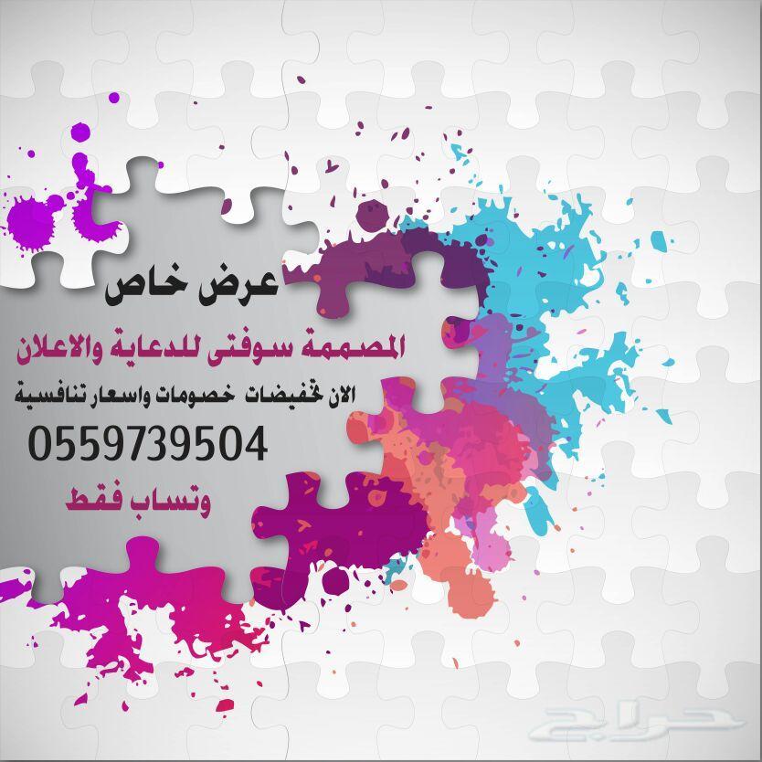 تخفيضات 50 شعارات هوية مطبوعات برشورات بنرات