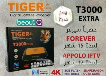 تايجر EXTRA-T3000 4K الاكسترا جمله فقط