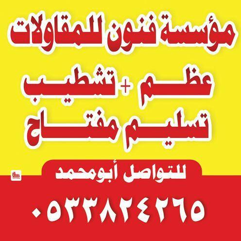 مقاول جازان ابوعريش صامطه