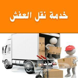 شركة نقل عفش بالمدينة غسيل فلل شقق غسيل خزنات